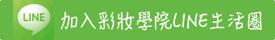 加入iling彩妝造型學院.jpg